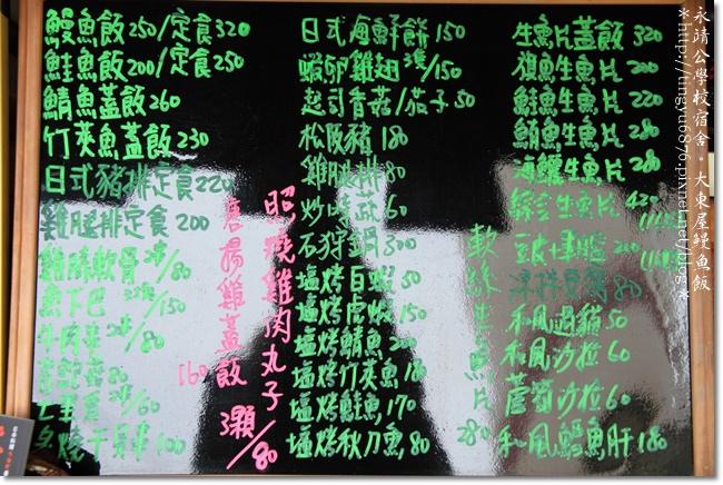 彰化大東屋鰻魚飯33.JPG