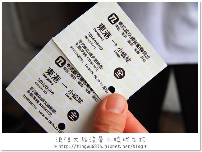 小琉球03.JPG