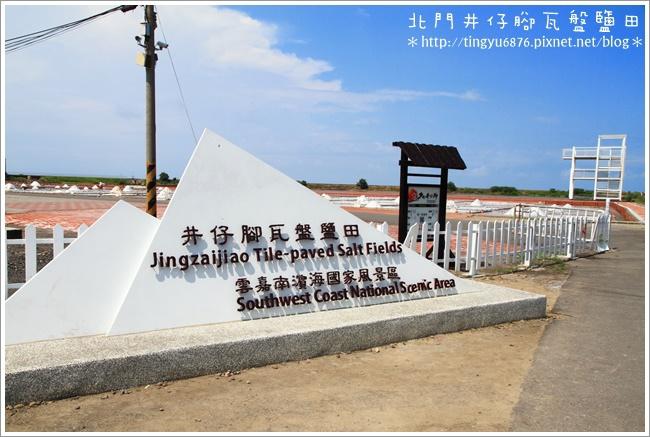 北門微旅行116.JPG