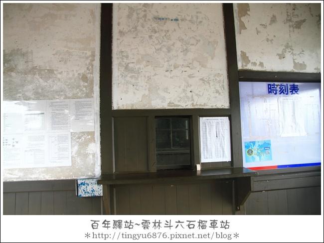 石榴車站03.JPG