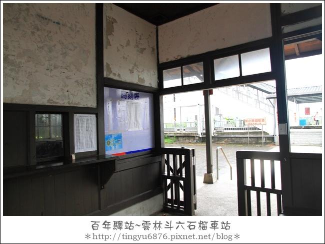 石榴車站04.JPG