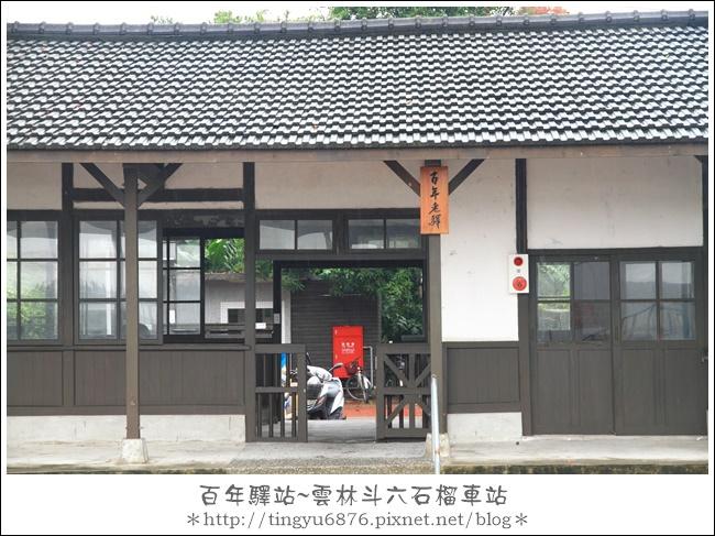 石榴車站12.JPG