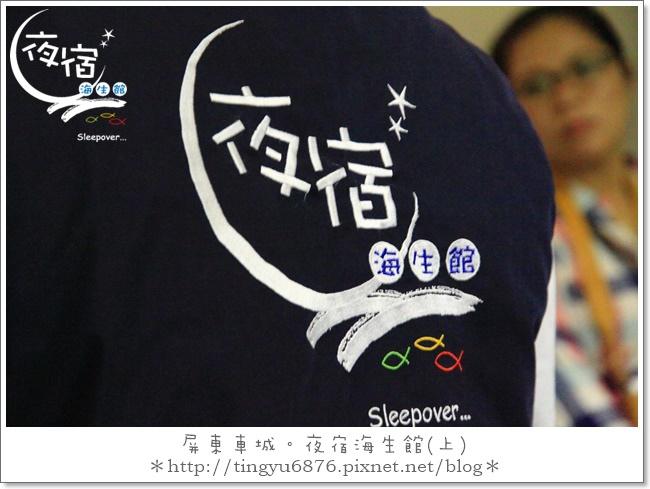 夜宿海生館155.JPG