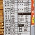 東港餃子館02.JPG