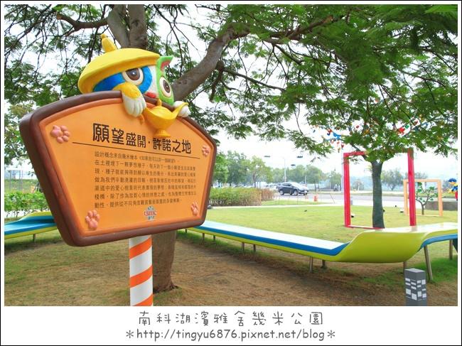 幾米公園52.JPG