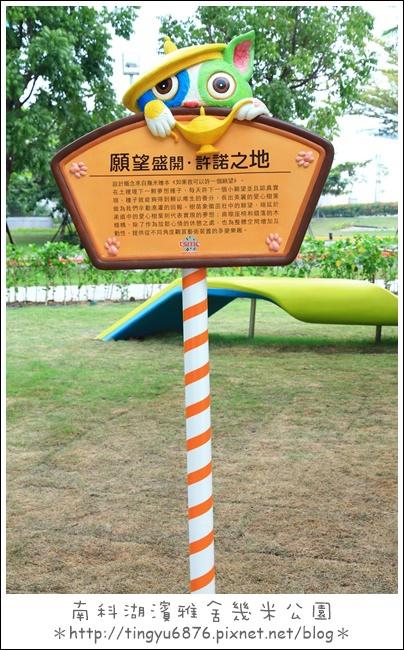 幾米公園79.JPG
