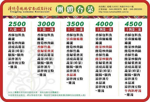 menu-2500-4500