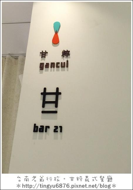 台南老爺甘粹餐廳01.JPG