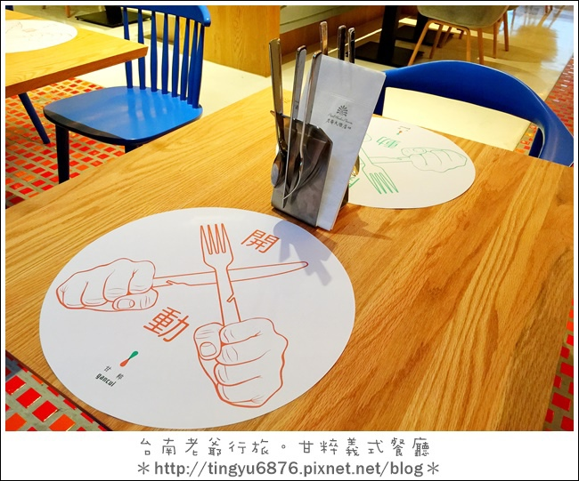 台南老爺甘粹餐廳16.JPG