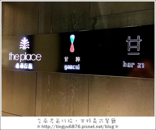 台南老爺甘粹餐廳70.JPG