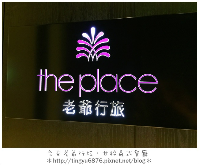 台南老爺甘粹餐廳72.JPG