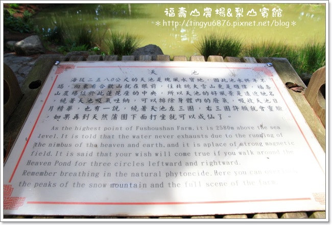 福壽山農場58.JPG