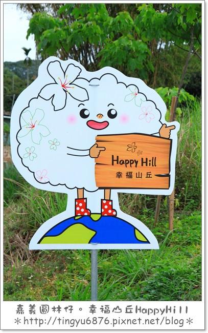 幸福山丘09.JPG