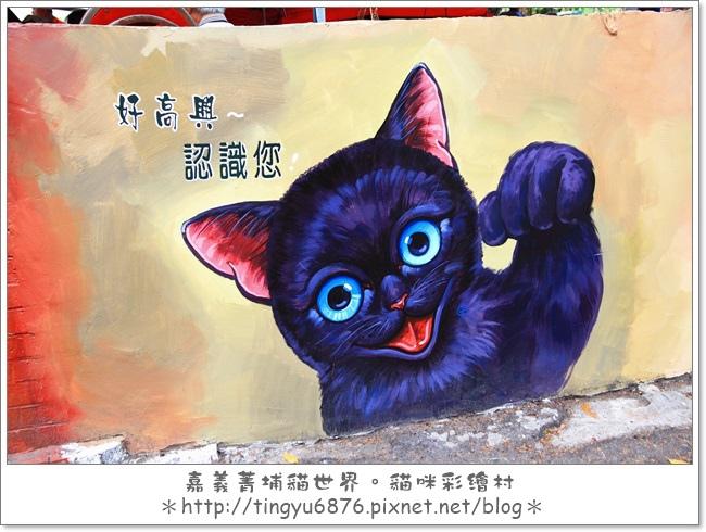 菁埔貓村10.JPG