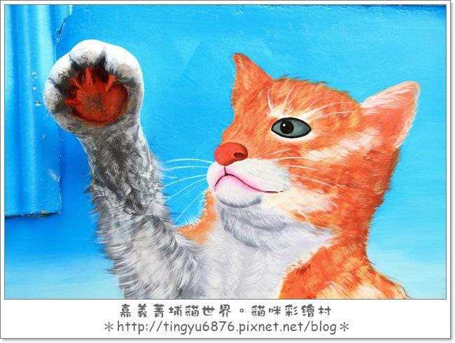 菁埔貓村20.JPG