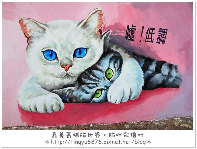 菁埔貓村31.JPG