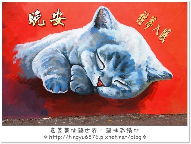 菁埔貓村35.JPG