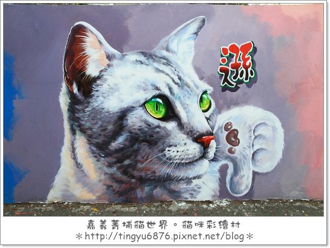 菁埔貓村47.JPG