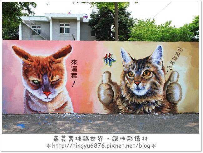 菁埔貓村50.JPG