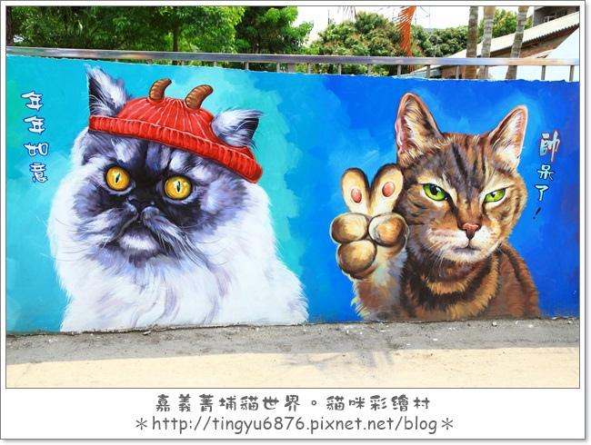 菁埔貓村59.JPG