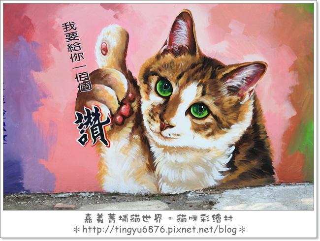 菁埔貓村62.JPG