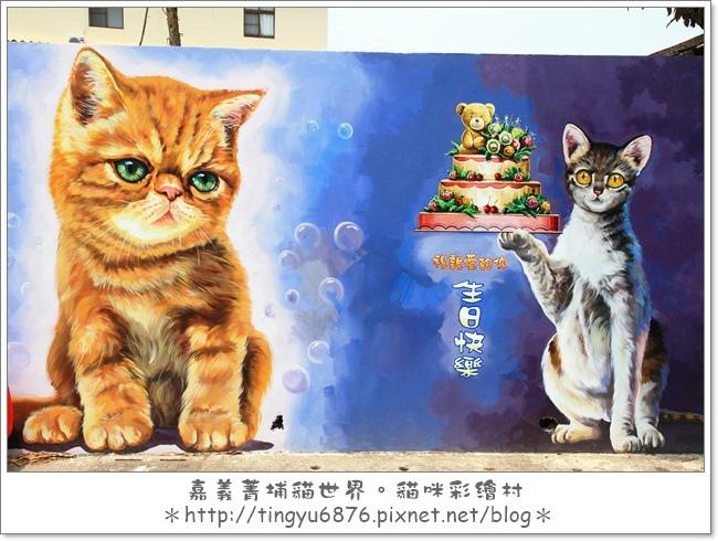 菁埔貓村65.JPG