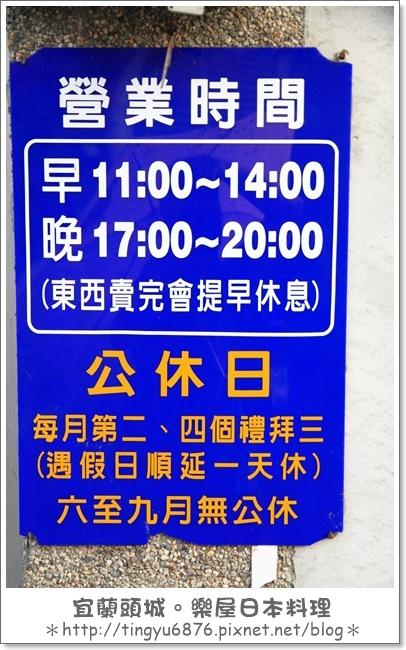 樂屋日本料理02.JPG