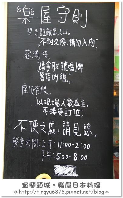 樂屋日本料理03.JPG