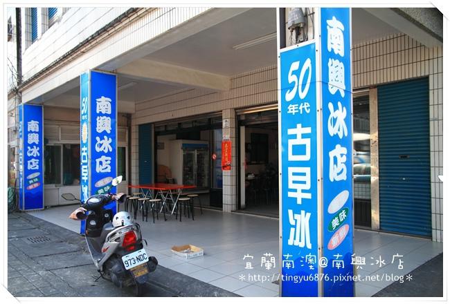 南興冰店03.JPG