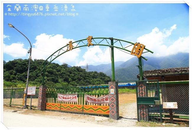 東岳湧泉01.JPG