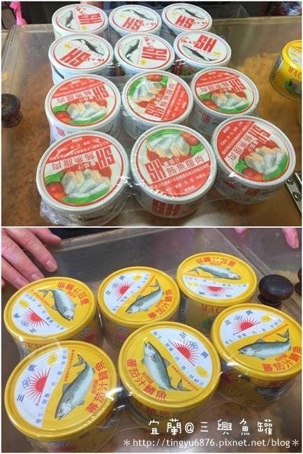 三興魚罐01.JPG