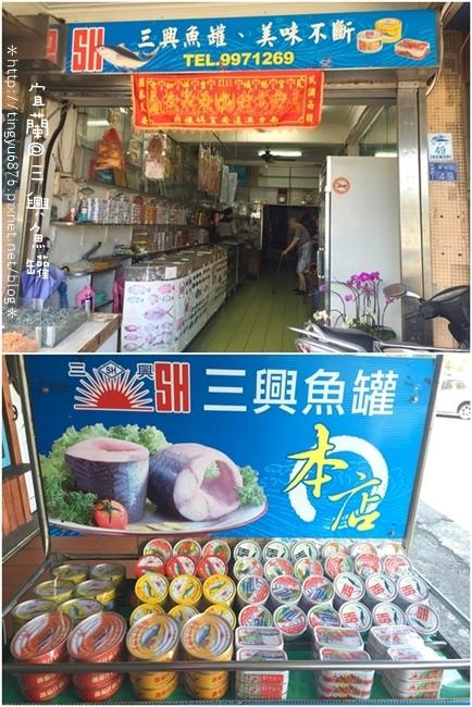 三興魚罐05.JPG