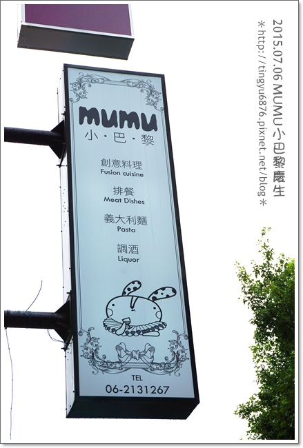 MUMU小巴黎04.JPG