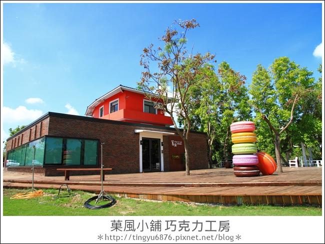 果風巧克力工房11.JPG