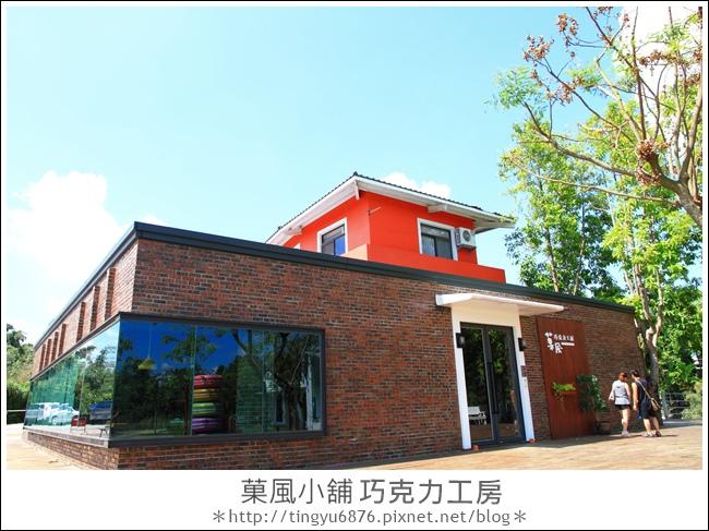 果風巧克力工房15.JPG
