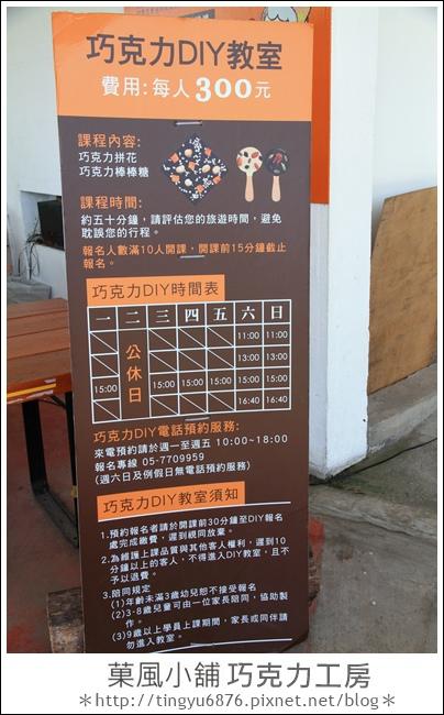 果風巧克力工房18.JPG