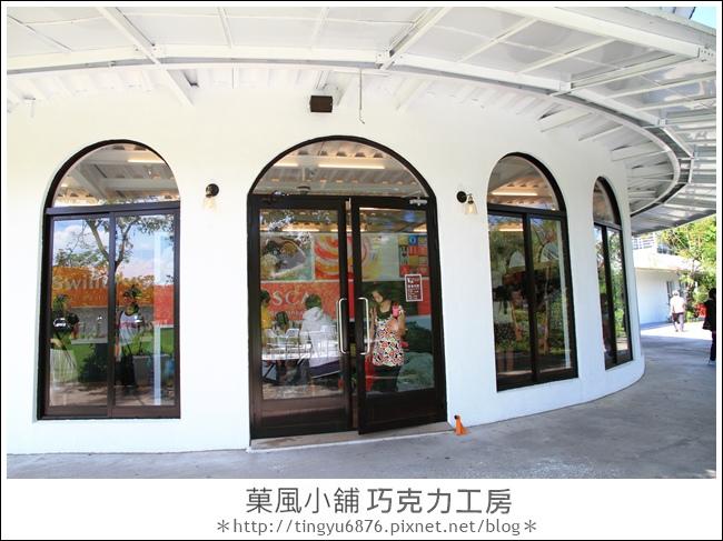 果風巧克力工房20.JPG