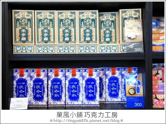 果風巧克力工房30.JPG