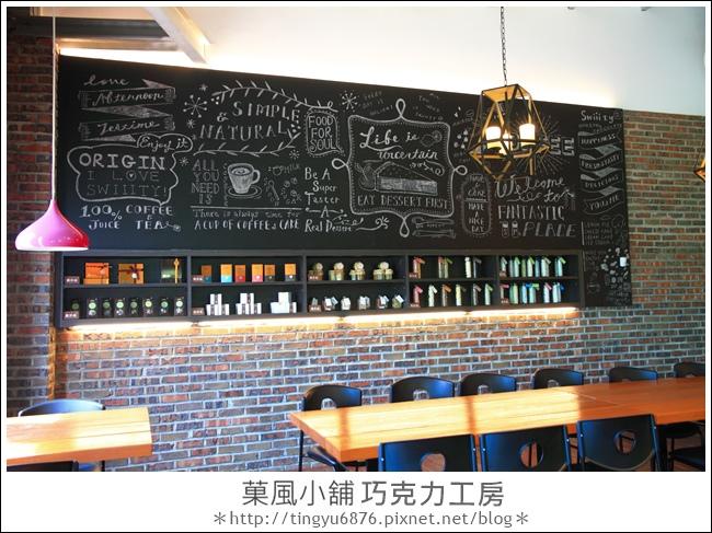 果風巧克力工房65.JPG