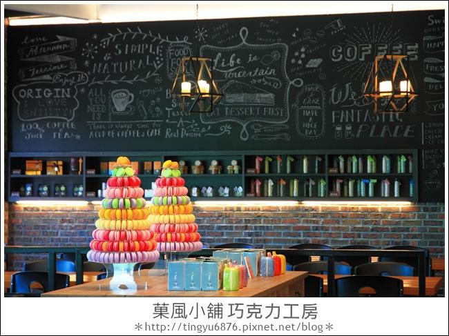 果風巧克力工房79.JPG