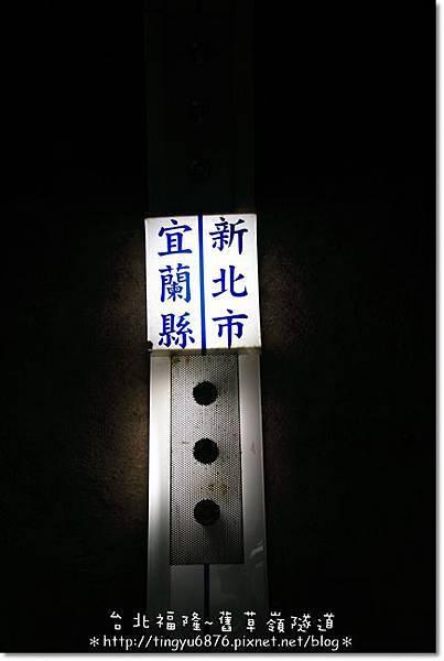 舊草嶺隧道32.JPG