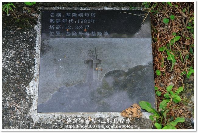 三貂角燈塔02.JPG