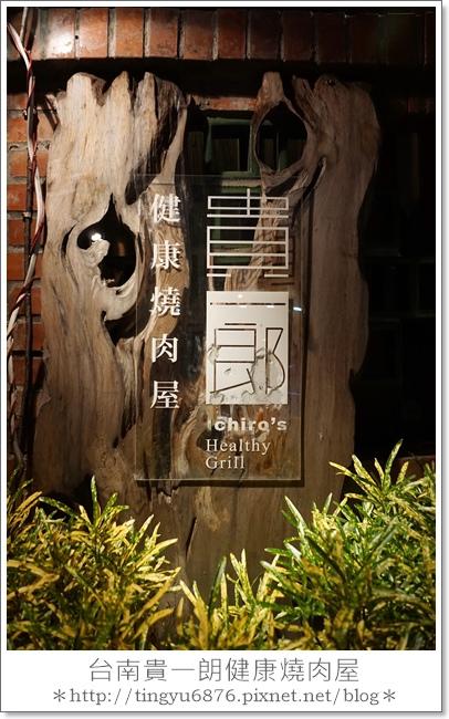貴一朗健康燒肉屋01.JPG