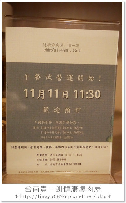 貴一朗健康燒肉屋12.JPG