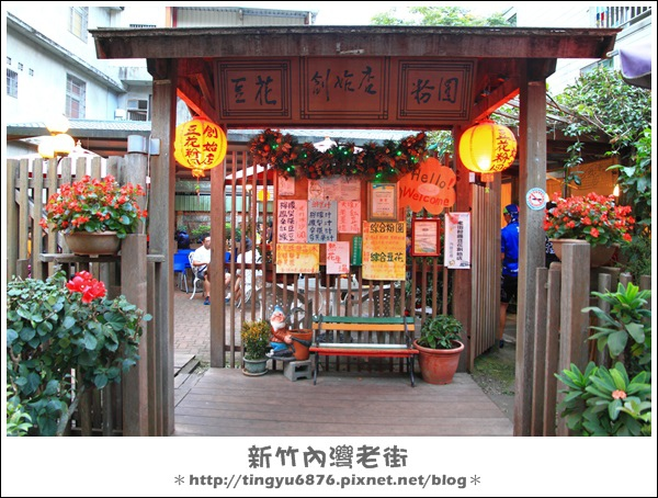 新竹內灣41.JPG