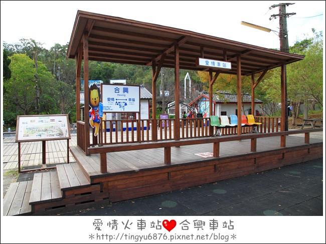 合興車站01.JPG