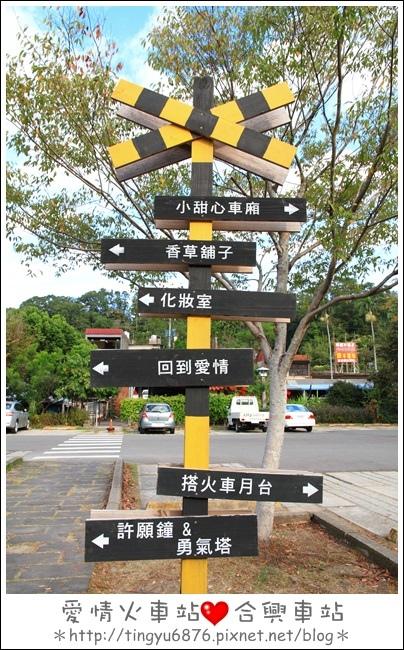 合興車站04.JPG