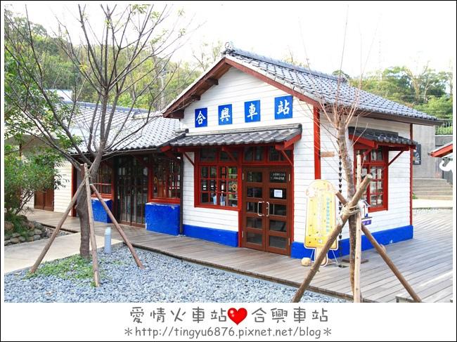 合興車站05.JPG