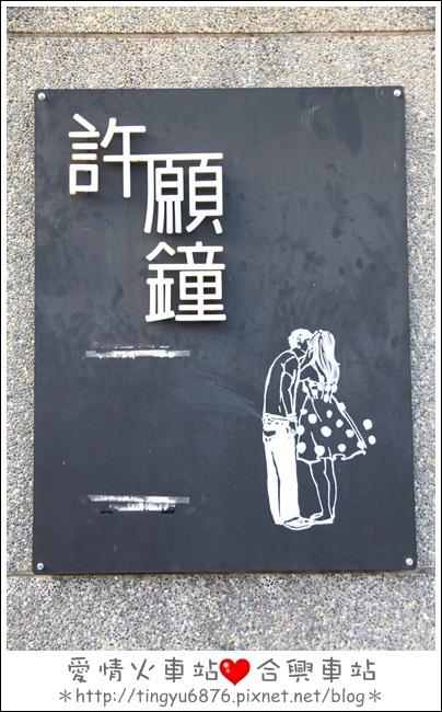 合興車站22.JPG