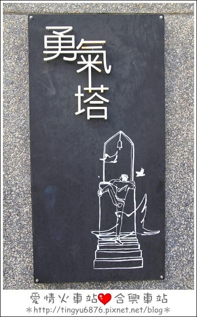 合興車站23.JPG